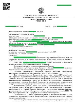 банкротство физ лиц консультация юриста