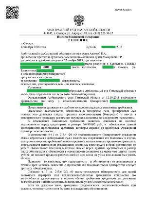 консультация юриста по банкротству физического лица